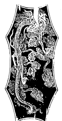 飞云轩古典龙纹雕刻矢量白描图