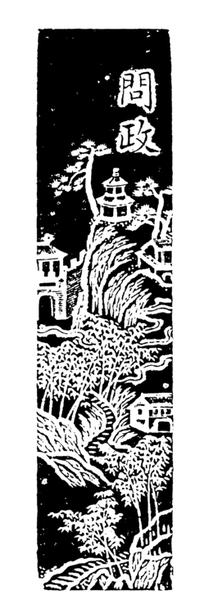 山峰/树木/河流/船/房屋/人物构成的古代黑白画