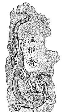 涵雅斋古字龙纹祥云构成的矢量竖图