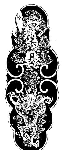 连弧卷曲纹四美具古字纹祥云龙纹构成的竖图