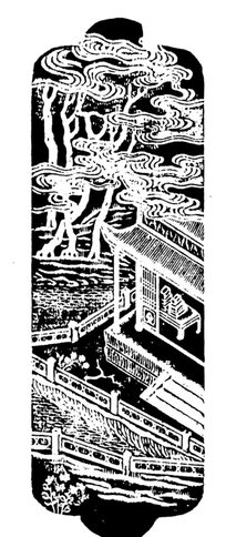 手绘祥云纹展翅白鹤横幅矢量图_传统图案