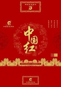 中国红白酒包装展开图PSD分层素材