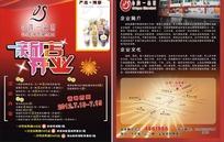 台湾一品茶新店开业