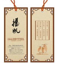 中式窗格书签设计