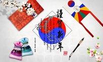 韩国传统春节元素系列psd素材