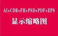 AI+CDR+FH+PSD+PDF+EPS缩略图补丁