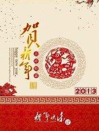 2013年贺新年挂历封面模板PSD分层素材