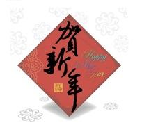 贺新年毛笔字背景EPS素材