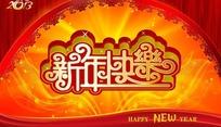 2013年新年快乐艺术字PSD分层素材