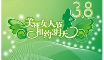 美丽女人节相约3月天 绿色妇女节海报素材
