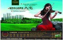 拉小提琴的美女华雅花园房地产海报