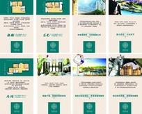 利安东庭 墨绿色地产展板