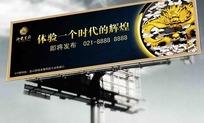 御龙首府 户外广告