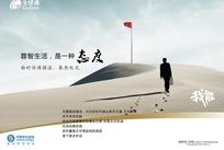 中国移动全球通宣传单广告PSD分层素材