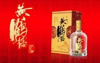 黄鹤楼白酒饮品广告PSD分层素材