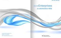 蓝色动感线条企业形象画册封面设计