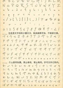 纤细日文字体(字数少,仅为装饰用)