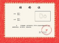 diy结婚证