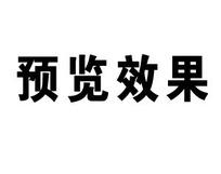 方正简体大黑FZDHJ