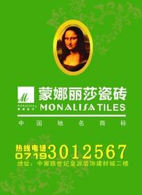 蒙娜丽莎广告设计