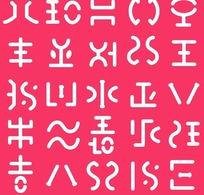 粉红背景白色象形文字底纹素材