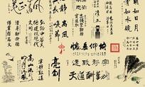 古诗词毛笔字