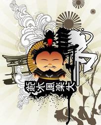 手绘古典日本和风武士