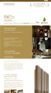 高贵香槟金公寓大楼信封和宣传画