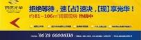 蓝黄色房地产字体广告