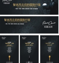 五款黑色大气帕萨迪纳地产广告设计