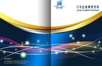 矢量公司企业画册封面设计