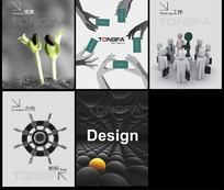 手绘成长团队创意企业文化海报图片