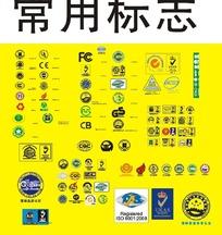 常用认证标志 世界 国家认证