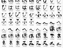 日韩水墨书法字体
