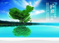 海岸边中国地图形状的绿树
