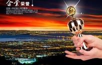华灯闪耀的城市拿着奖杯的双手