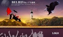 企业文化展板——灯塔旁展翅翱翔的雄鹰