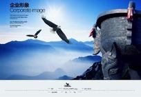 企业文化展板——蓝天下的大鼎和展翅翱翔的雄鹰