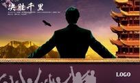 企业文化展板——眺望远处高山的商务男士背影
