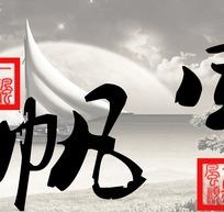 中国毛笔字  一帆风顺 帆