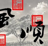 中国毛笔字  一帆风顺 风 顺