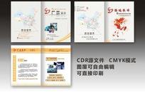 高档画册封面设计 科技画册