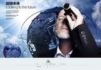 放眼未来企业文化展板——单手拿望远镜向前看的男人