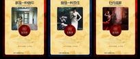三款古典怀旧的牡丹世家房地产海报