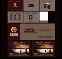 天御龙庭VI手册应用系统