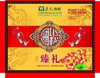 长安餐饮出品中国风喜庆高贵中秋团圆月饼盒包装