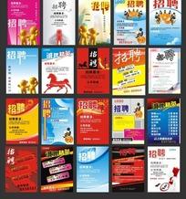 各种企业招聘广告海报合集