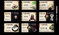 古色古香的古典水墨中国风情宣传画册