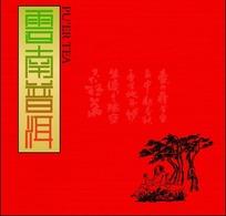 红色横纹背景云南普洱茶包装盒面