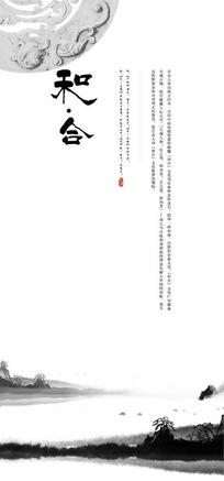 中国风简洁水墨和合企业文化宣传标识